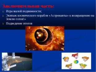 Заключительная часть: Игра малой подвижности; Экипаж космического корабля «Ас