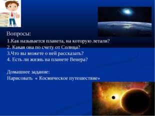 Вопросы: 1.Как называется планета, на которую летали? 2. Какая она по счету о