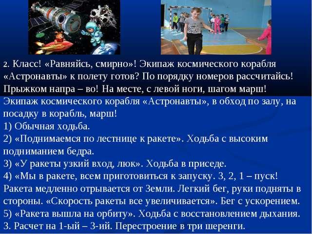 2. Класс! «Равняйсь, смирно»! Экипаж космического корабля «Астронавты» к поле...