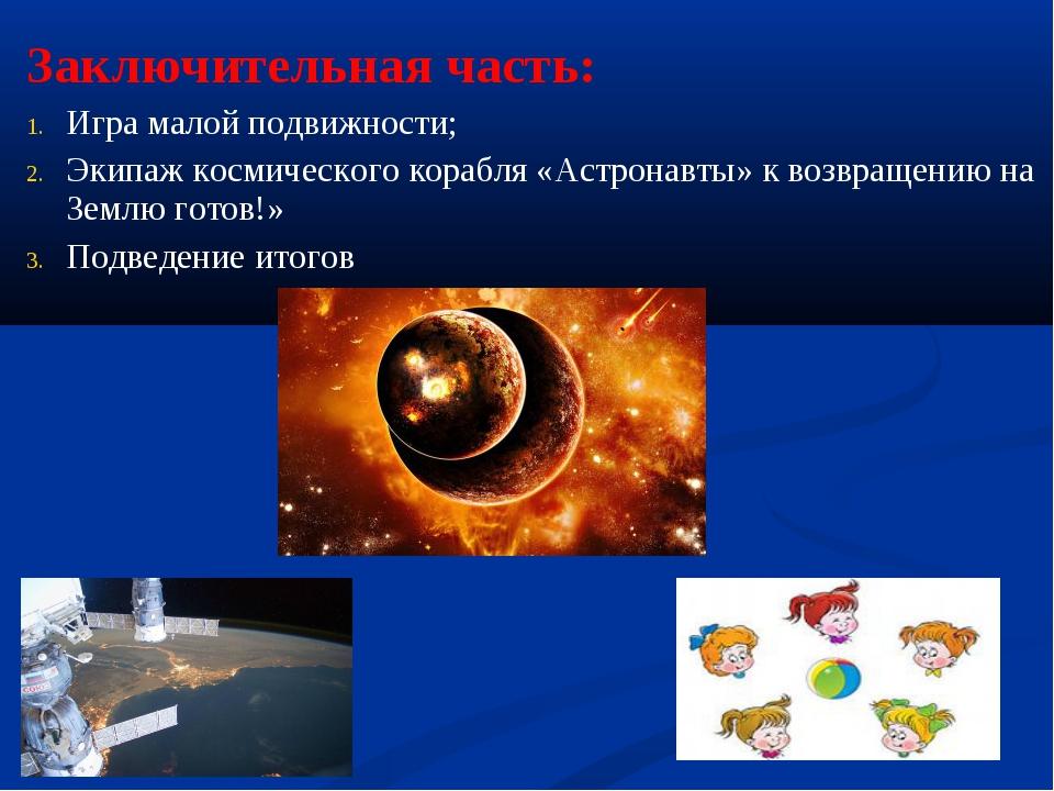 Заключительная часть: Игра малой подвижности; Экипаж космического корабля «Ас...