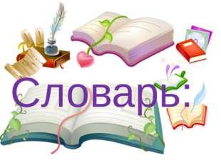Словарь: