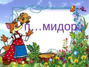 п…мидор