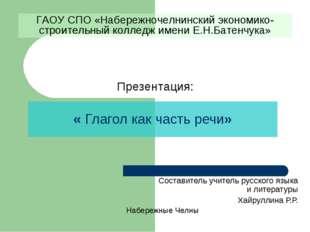 « Глагол как часть речи» ГАОУ СПО «Набережночелнинский экономико-строительный