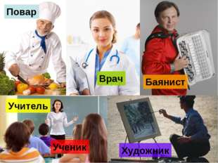 Повар Врач Учитель Ученик Художник Баянист