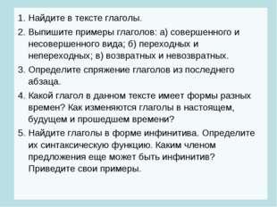 1. Найдите в тексте глаголы. 2. Выпишите примеры глаголов: а) совершенного и