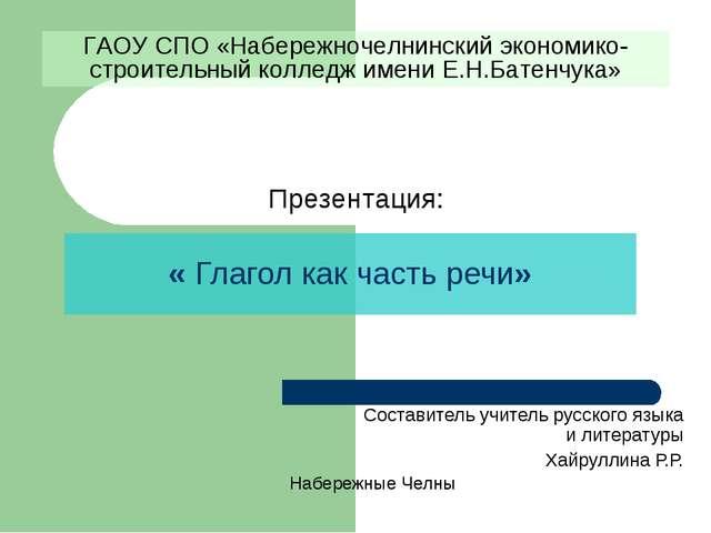 « Глагол как часть речи» ГАОУ СПО «Набережночелнинский экономико-строительный...