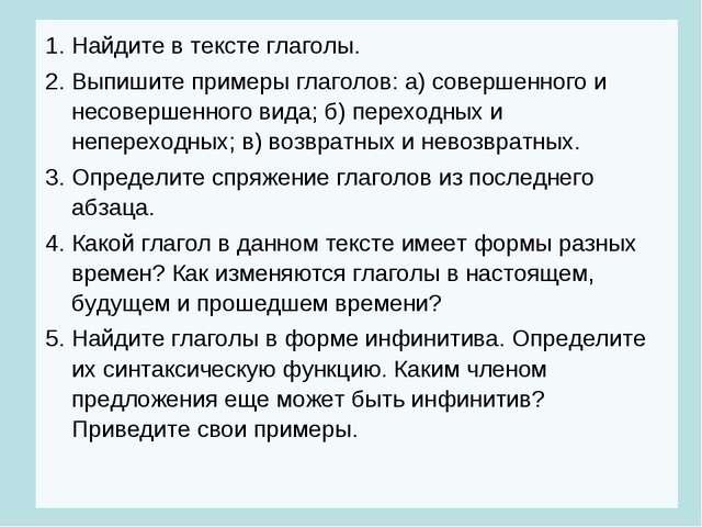 1. Найдите в тексте глаголы. 2. Выпишите примеры глаголов: а) совершенного и...