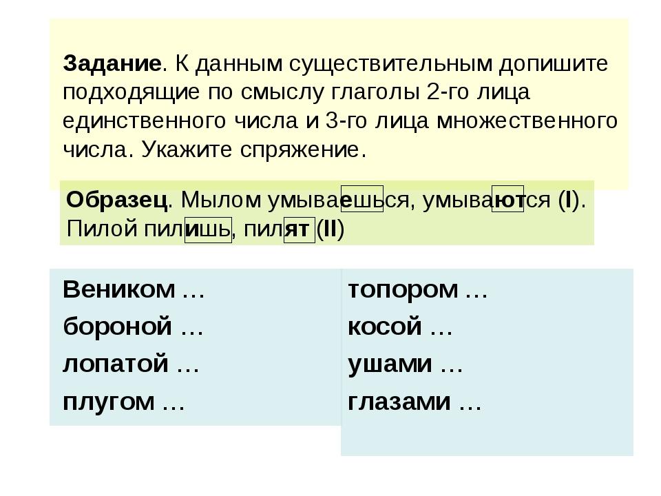 Задание. К данным существительным допишите подходящие по смыслу глаголы 2-го...