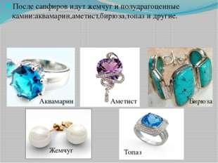 После сапфиров идут жемчуг и полудрагоценные камни:аквамарин,аметист,бирюза,т