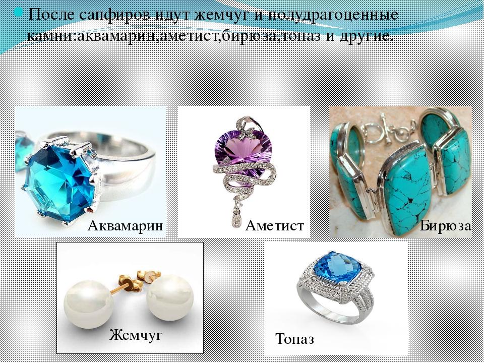 После сапфиров идут жемчуг и полудрагоценные камни:аквамарин,аметист,бирюза,т...