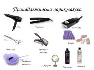 Принадлежности парикмахера Фен Утюжок Машинка Ножницы Щётка и расчёска Бигуди