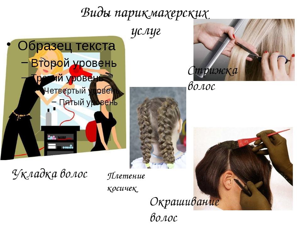 Виды парикмахерских услуг Укладка волос Стрижка волос Окрашивание волос Плете...