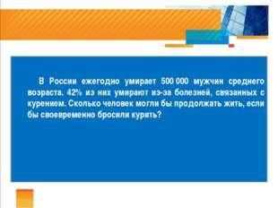В России ежегодно умирает 500000 мужчин среднего возраста. 42% из них умир