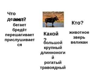 Кто? животное зверь великан Какой? большой крупный длинноногий рогатый травоя