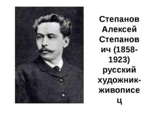 Степанов Алексей Степанович (1858-1923) русский художник-живописец