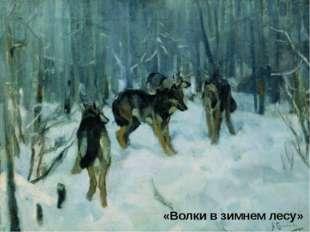 «Волки в зимнем лесу»
