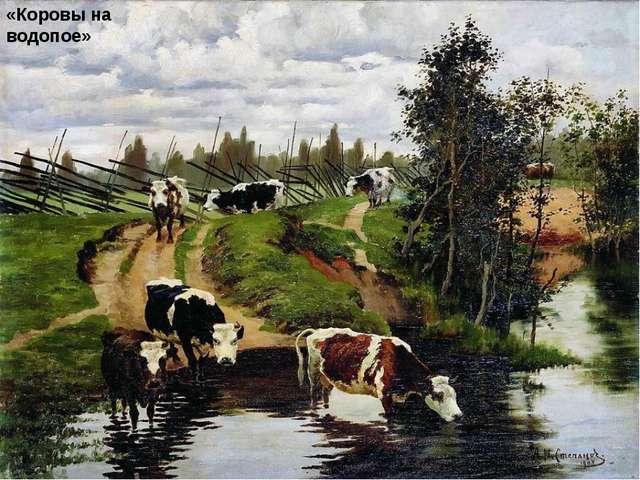 «Коровы на водопое»