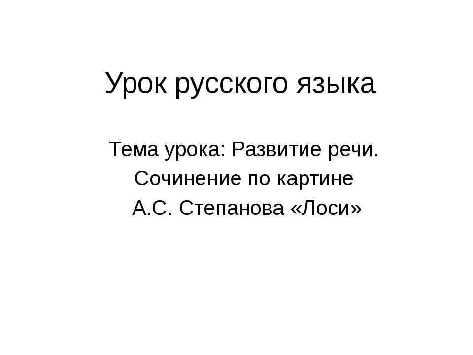 Урок русского языка Тема урока: Развитие речи. Сочинение по картине А.С. Степ...