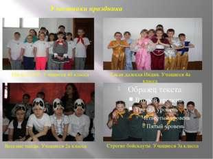 Мы из СССР. Учащиеся 4б класса Веселые панды. Учащиеся 2а класса Строгие бойс