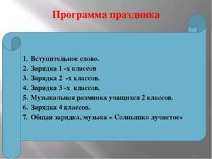 Программа праздника Вступительное слово. Зарядка 1 -х классов Зарядка 2 -х кл