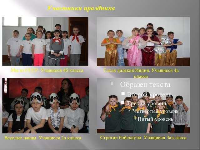 Мы из СССР. Учащиеся 4б класса Веселые панды. Учащиеся 2а класса Строгие бойс...