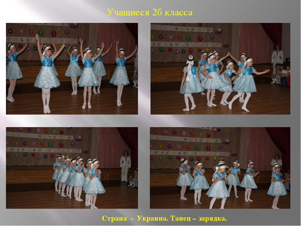 Учащиеся 2б класса Страна - Украина. Танец – зарядка.