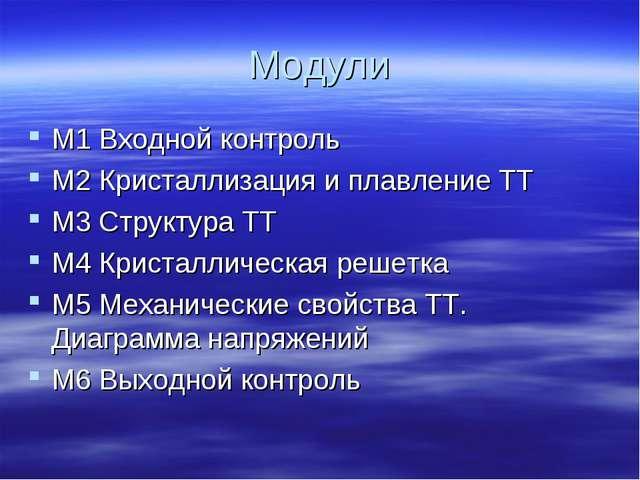 Модули М1 Входной контроль М2 Кристаллизация и плавление ТТ М3 Структура ТТ М...