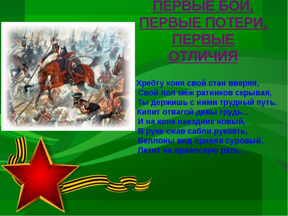 ПЕРВЫЕ БОИ, ПЕРВЫЕ ПОТЕРИ, ПЕРВЫЕ ОТЛИЧИЯ  Хребту коня свой стан вверяя, Св...