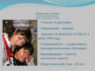 Чебодаева Раиса Семеновна учитель начальных классов МБОУ «Калининской СОШ» У