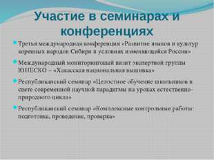 Участие в семинарах и конференциях Третья международная конференция «Развитие