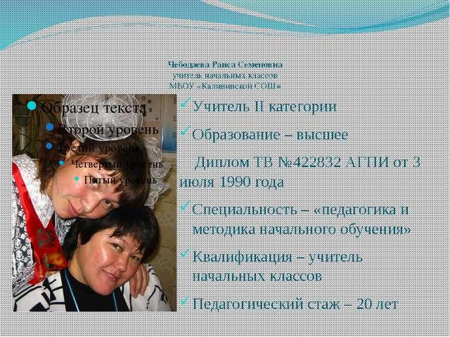 Чебодаева Раиса Семеновна учитель начальных классов МБОУ «Калининской СОШ» У...