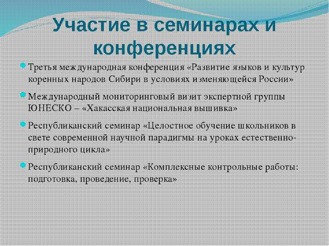 Участие в семинарах и конференциях Третья международная конференция «Развитие...