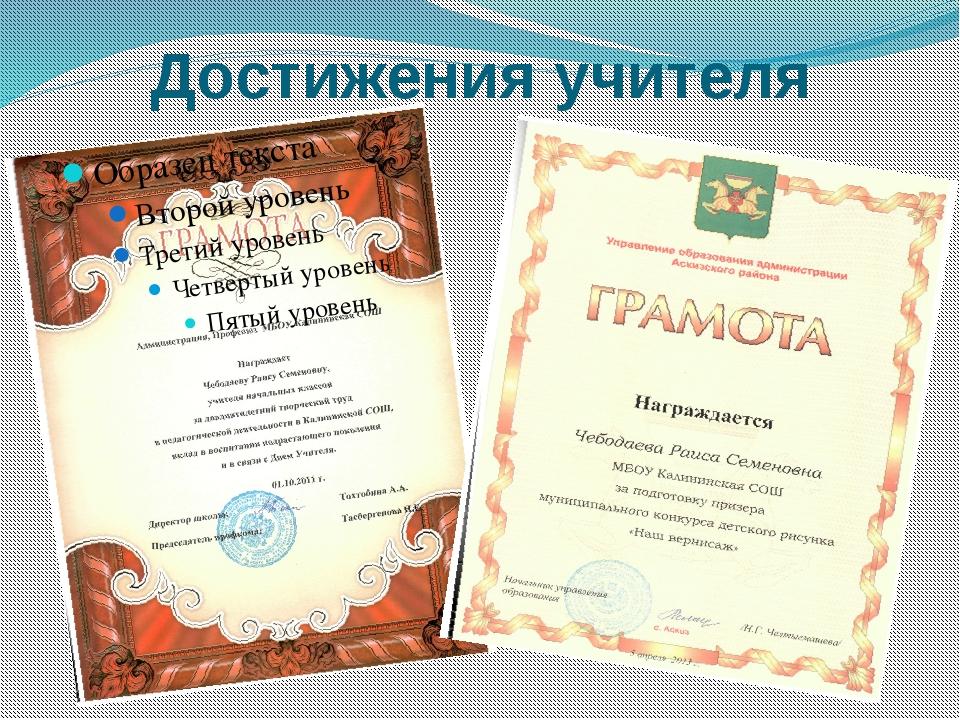 Достижения учителя
