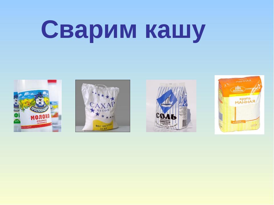 Как сварить ребенку кашу с молоком