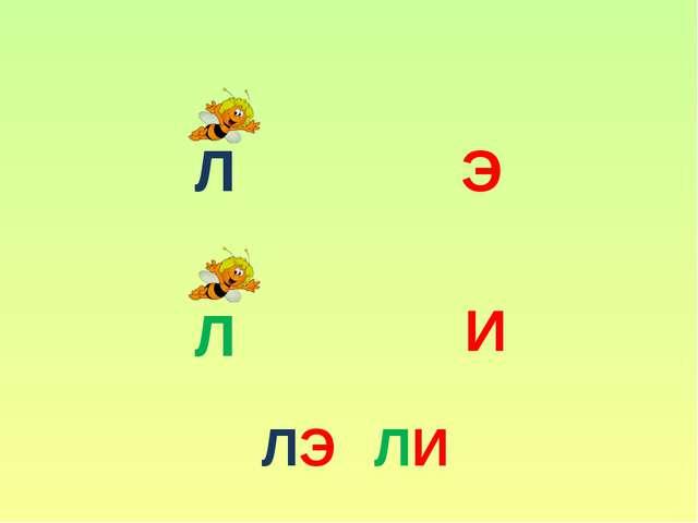 Л Э Л И ЛЭ ЛИ