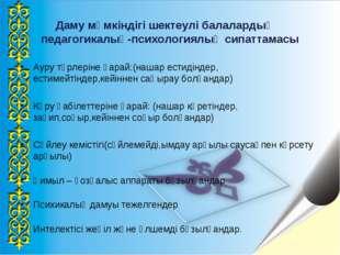 Даму мүмкіндігі шектеулі балалардың педагогикалық-психологиялық сипаттамасы А