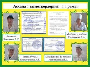 Аспазшы Бикешова А.С. Медбике, диетбике Климахина А.А. Аспазшының көмекшісі