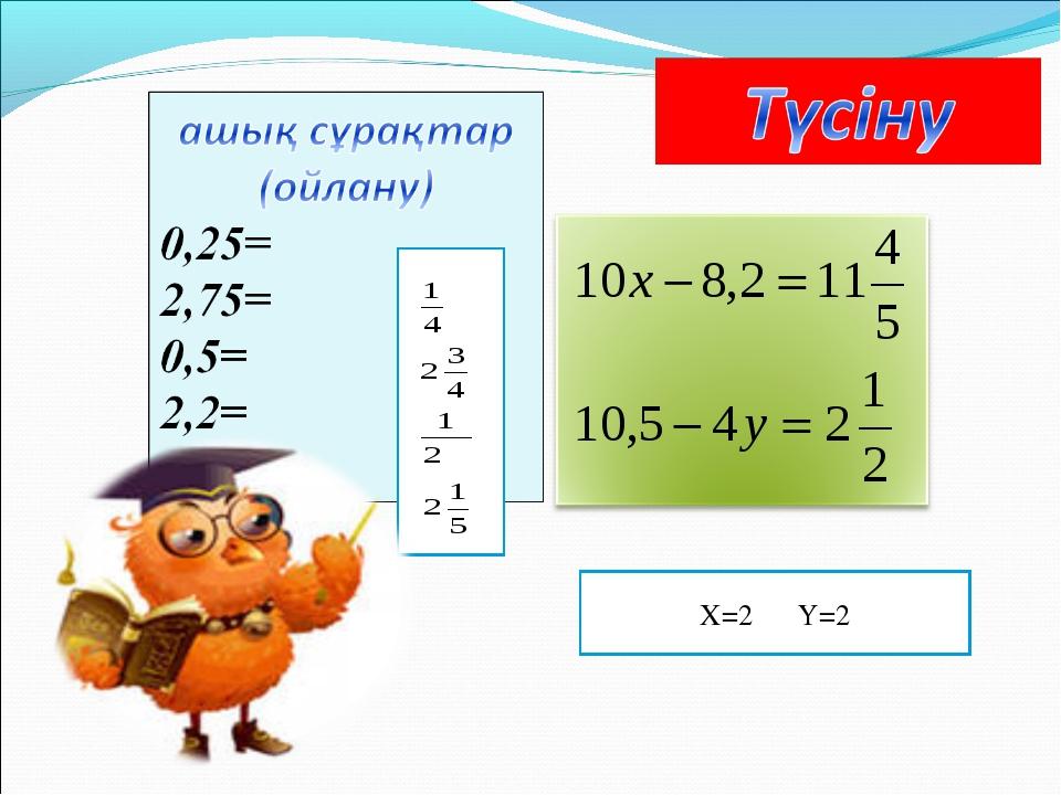 Х=2 Y=2
