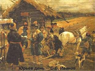Юрьев день. С.В. Иванов