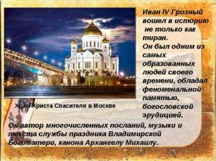 Иван IV Грозный вошел в историю не только как тиран. Он был одним из самых об