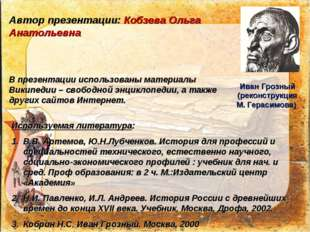 Автор презентации: Кобзева Ольга Анатольевна В презентации использованы матер