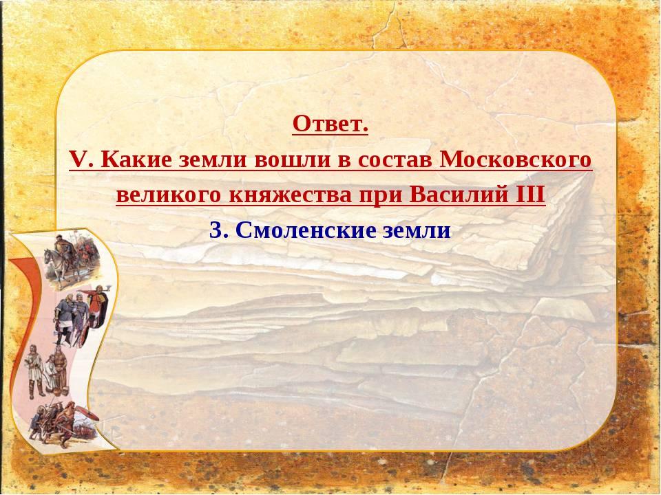 Ответ. V. Какие земли вошли в состав Московского великого княжества при Васил...