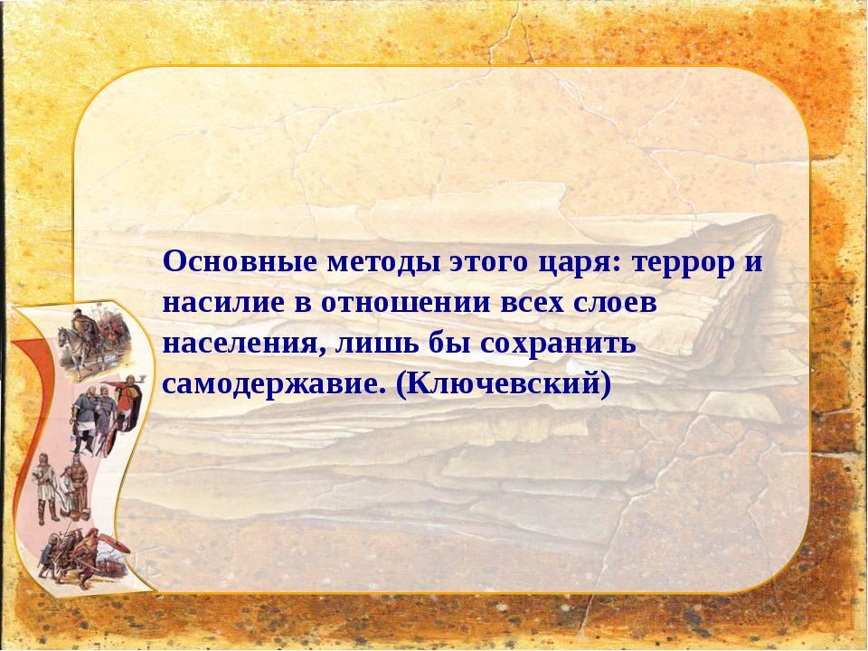 Основные методы этого царя: террор и насилие в отношении всех слоев населения...