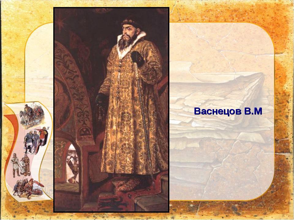 Васнецов В.М