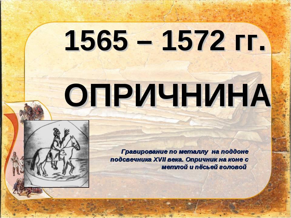 1565 – 1572 гг. ОПРИЧНИНА Гравирование по металлу на поддоне подсвечника XVII...