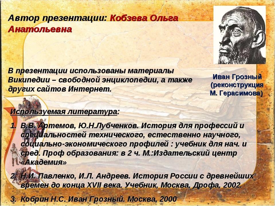 Автор презентации: Кобзева Ольга Анатольевна В презентации использованы матер...