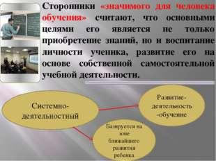 Сторонники «значимого для человека обучения» считают, что основными целями е