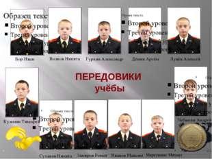ПЕРЕДОВИКИ учёбы Бор Иван Чебыкин Андрей Кузьмин Тимофей Волков Никита Гуркин