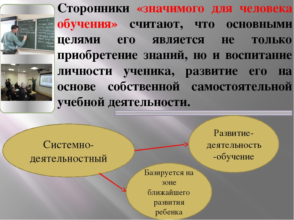 Сторонники «значимого для человека обучения» считают, что основными целями е...