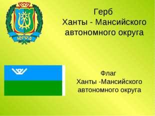 Герб Ханты - Мансийского автономного округа Флаг Ханты -Мансийского автономно